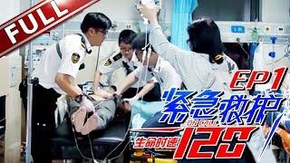 《生命时速·紧急救护120》第1期20180312:直击120救援现场 酒醉患者九次除颤最终转危为安【东方卫视官方高清】