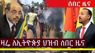 New Ethiopia News 23 3 2019 (Page 4) MP3 & MP4 Video | Mp3Spot
