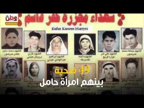 61 عاماً على مذبحة كفر قاسم