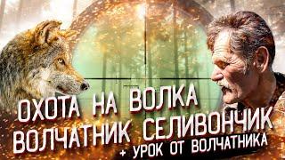 Охота на волка в Беларуси с легендарным ВОЛЧАТНИКОМ. Волк добыт! Охота на вабу с Селивончиком П.Т