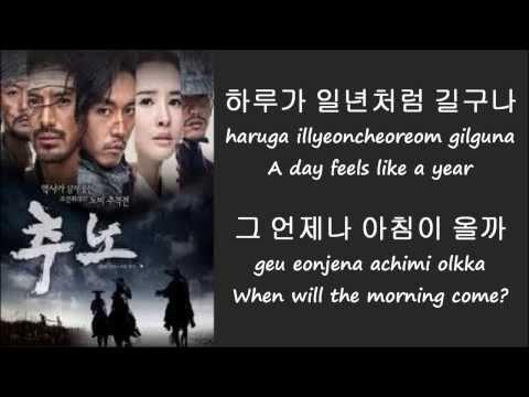 Yim Jae Bum ~ Stigma (Slave Hunter OST) Hangul/Romanized/English lyrics