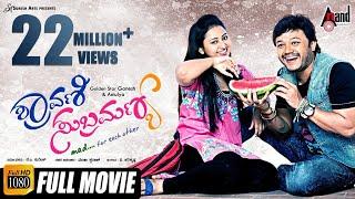 Shravani Subramanya   ಶ್ರಾವಣಿ ಸುಬ್ರಮಣ್ಯ   Kannada New Movies Full HD    Ganesh, Amulya, Sadhu Kokila