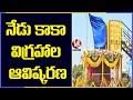 G Venkataswamy (Kaka) Statues To Inaugurate Today In Peddapalli | V6 News
