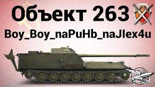 Объект 263 - ЩиМ 09 - Boy_Boy_naPuHb_naJIex4u