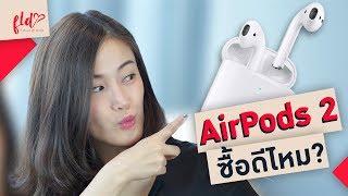 ซื้อดีมั้ย? AirPods 2 (ต่างจากรุ่นแรกเยอะมั้ย, ใช้กับ Android ได้ป่าว, etc.)   เฟื่องลดา