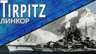Только История: DKM Tirpitz