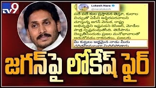 Nara Lokesh angry tweets on YS Jagan..