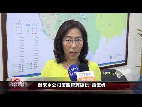 大台中新聞-4/12晚間十點停水 將影響11多萬戶用水