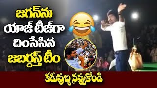 Watch: Jabardasth Karthik Imitates YS Jagan In A public Ev..