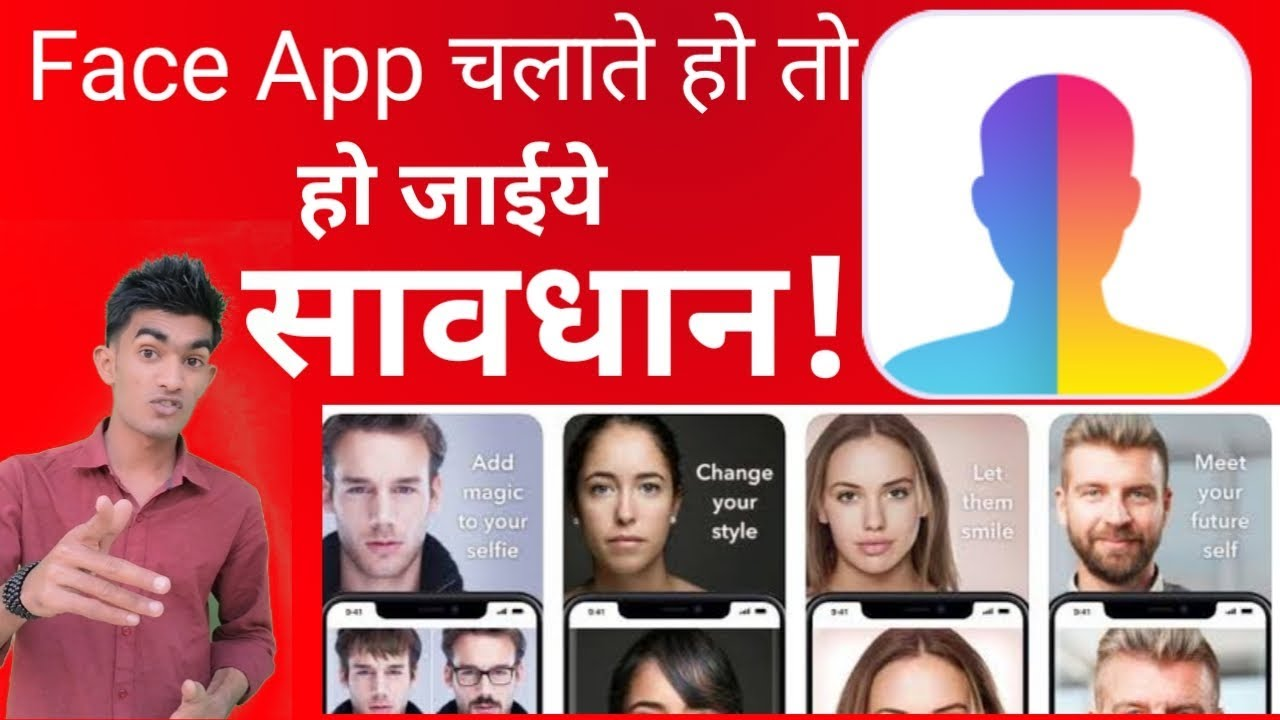 Face App: Don't Use Face App! Using Face App Might be Dangerous | Privacy  Policy of Face App