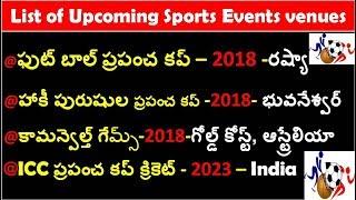 List of Upcoming Sports Events venues In Telugu    sports current affairs in telugu