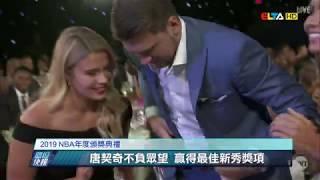 愛爾達電視20190625/【NBA頒獎】字母哥獲MVP 金童唐契奇最佳新秀