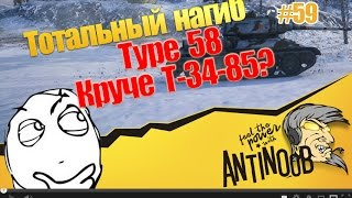 Type 58 [Круче Т-34-85?] ТН World of Tanks (wot) #59