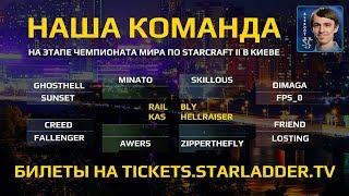 Играет НАША КОМАНДА: StarCraft II Турнир #RoadToKiev, День 2 - Плей-офф