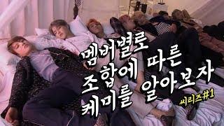 [BTS] 멤버별 조합에 따른 케미를 알아보자!! 씨리즈 1탄(대유잼소년단)