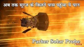 NASA's Parker Solar कहाँ तक पंहुचा ,सूर्य को छूने वाला पहला अंतरिक्ष यान
