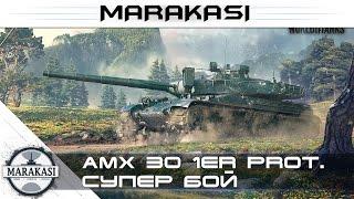на что способен новый француз AMX 30 1er prototype wot