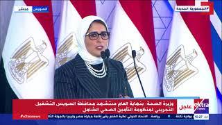 كلمة-وزيرة-الصحة-خلال-افتتاح-الرئيس-السيسي-عددا-من-المشروعات-القومية-لتنمية-شبه-جزيرة-سيناء