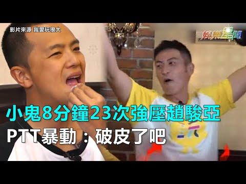 小鬼8分鐘23次強壓趙駿亞 PTT暴動:破皮了吧|三立新聞網SETN.com