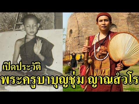 เปิดประวัติ พระครูบาบุญชุ่ม ญาณสํวโร  เกจิไทยชื่อดังในพม่า