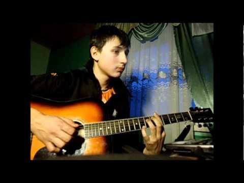 St1m & Dimaestro - Звезда по имени солнце (гитара)