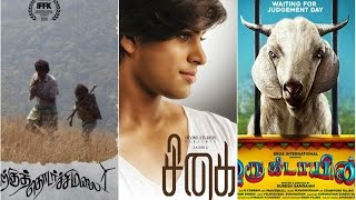 Wow! Three Tamil Films selected for New York Indian Film Festival/Kollywood/Indian Cinema