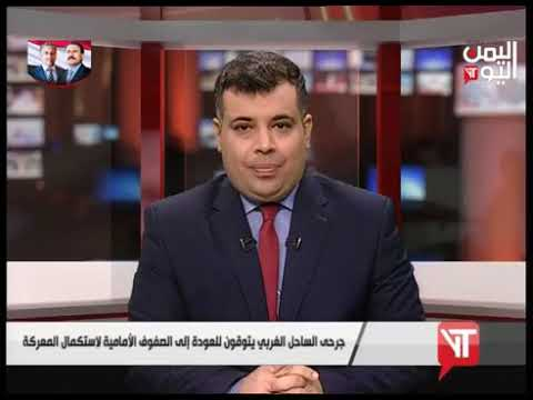 قناة اليمن اليوم - نشرة الثامنة والنصف 07-12-2019