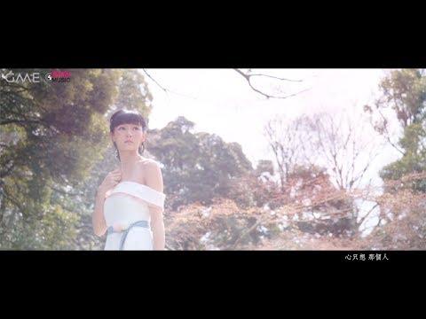 簡淑兒(Jessica Kan) - 我不是女神 Official MV - 官方完整版