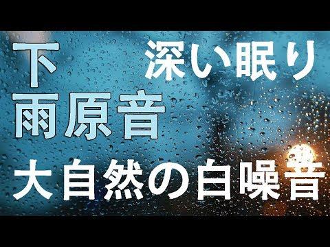下雨聲8小時無廣告版深層睡眠(深い眠り)II大自然的白噪音(下雨聲)有助睡眠與療癒ll哄寶貝睡覺也很好用