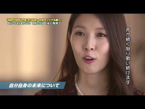 「SMTOWN THE STAGE―日本オリジナル版―」特典DISC:未公開インタビューダイジェスト【BoA編】