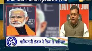 TIME magazine article author a Pakistani, maligning Modi: BJP