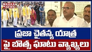 Minister Botsa Comments On Chandrababu Praja Chaitanya Yat..