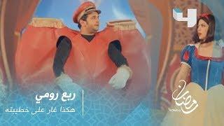 ربع رومي - مصطفى خاطر يخرج عن النص والسبب غيرته الشديدة على خطيبته #رمضان_يجمعنا