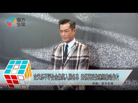 2019-02-12 古天樂不評價金像獎入圍名單 無懼再受傷繼續拍動作片