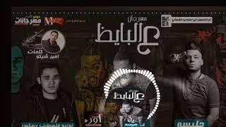 مهرجان ع البايظ 2018   هيصه شبح الزيتون حلبسه الحكمدار   توزيع فلسطيني ريمكس2018