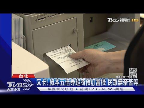 又卡!紙本五倍券超商預訂當機 民眾無奈苦等|TVBS新聞