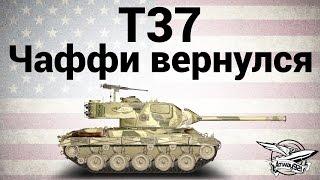 T37 - Чаффи вернулся