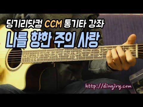 [딩기리닷컴] 나를 향한 주의 사랑 - 통기타 강좌 (Acoustic Guitar Lesson)