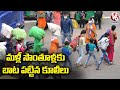 Migrant Workers Return to their Home Town from Haryana   V6 News