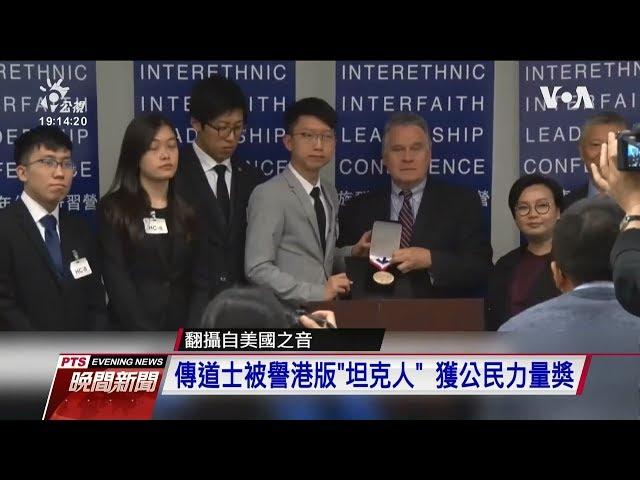 港版坦克人、民間人權陣線獲頒公民力量獎