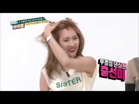 주간아이돌 - (WeeklyIdol EP.211) Wonder Girl Dancing Queen GotSunmi