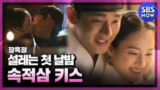 SBS [장옥정] - 순정커플 합방