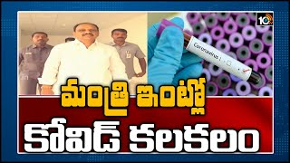 Three tests positive for Corona in AP Minister Shankar Nar..