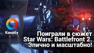 Поиграли в сюжет Star Wars: Battlefront 2. Эпично и масштабно!