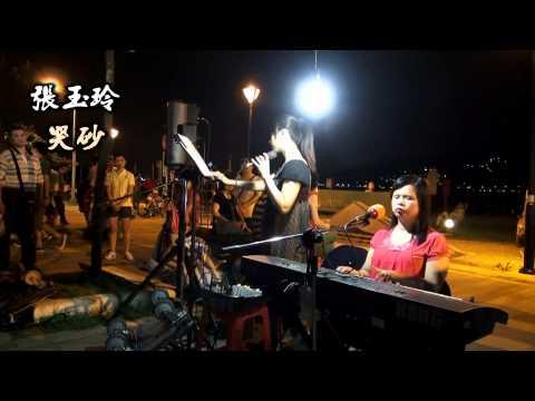 2012年6月10日街頭藝人張玉玲~哭砂