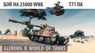 Бой на 25000 WN8 - T71 DA