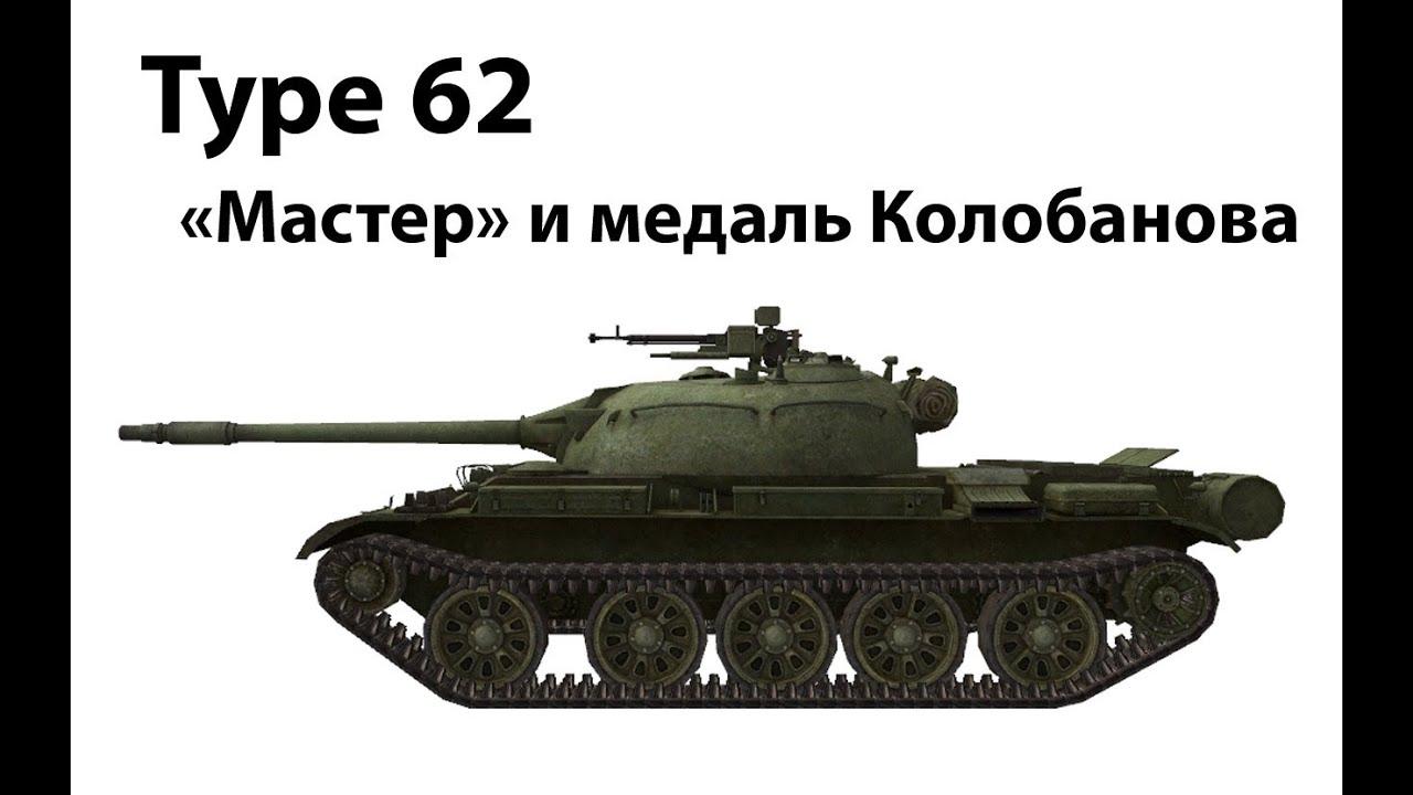 Type 62 - Мастер и медаль Колобанова