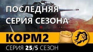 КОРМ2. ПОСЛЕДНЯЯ СЕРИЯ СЕЗОНА. 5 сезон. 18 серия