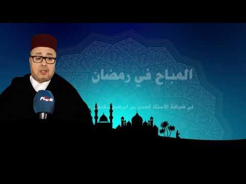 هل المكياج والعطر حرام في رمضان ولماذا ؟
