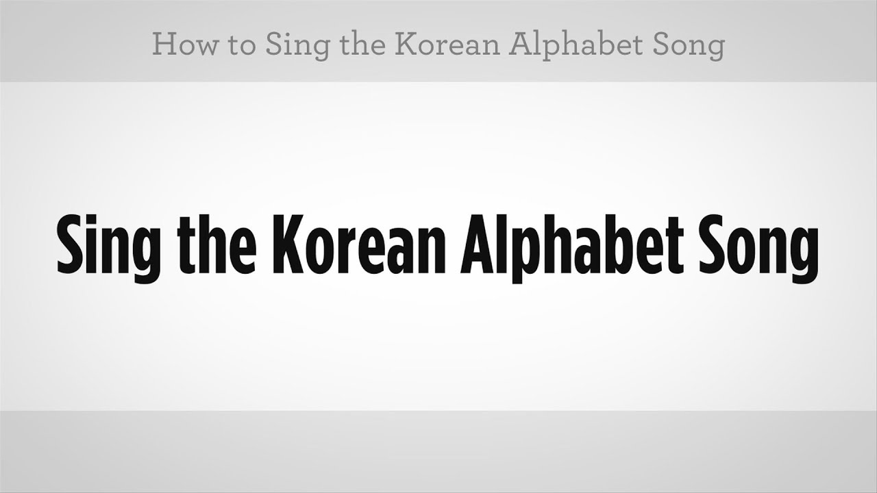 how to sing the korean alphabet song learn korean youtube. Black Bedroom Furniture Sets. Home Design Ideas